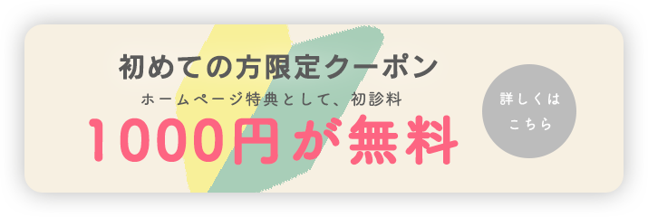 1000円が無料